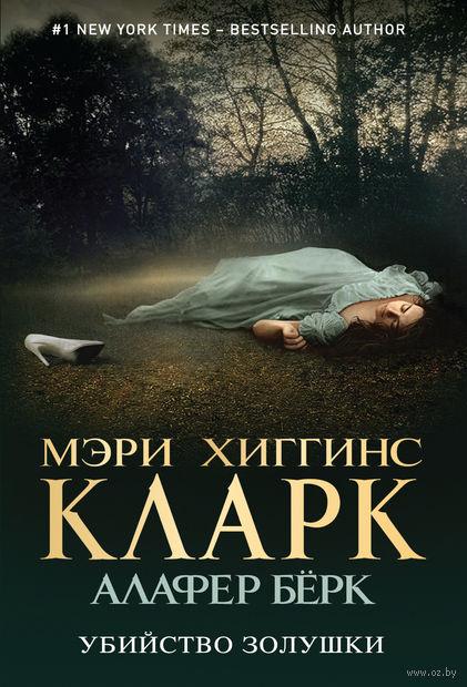 Убийство Золушки (м). Мэри Хиггинс Кларк