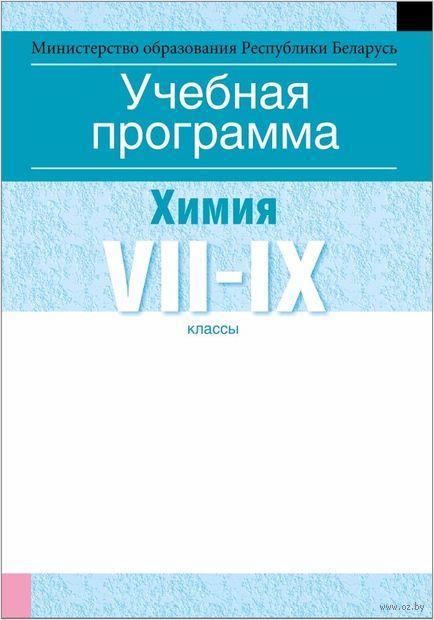 Учебная программа для учреждений общего среднего образования с русским языком обучения и воспитания. Химия. VII-IX клаcсы — фото, картинка