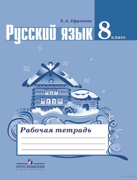 Русский язык. 8 класс. Рабочая тетрадь — фото, картинка