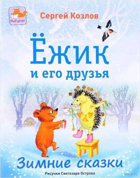 Ежик и его друзья. Зимние сказки — фото, картинка