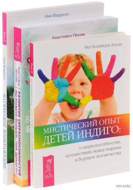 Мистический опыт Детей Индиго. Развитие сверхспособностей. Магическое воображение (комплект из 3-х книг) — фото, картинка
