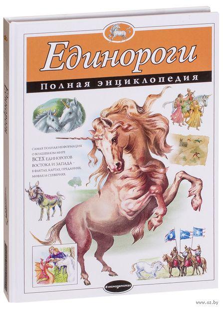 Единороги. Полная энциклопедия — фото, картинка