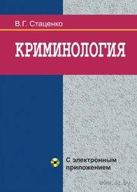 Криминология (+ CD) — фото, картинка