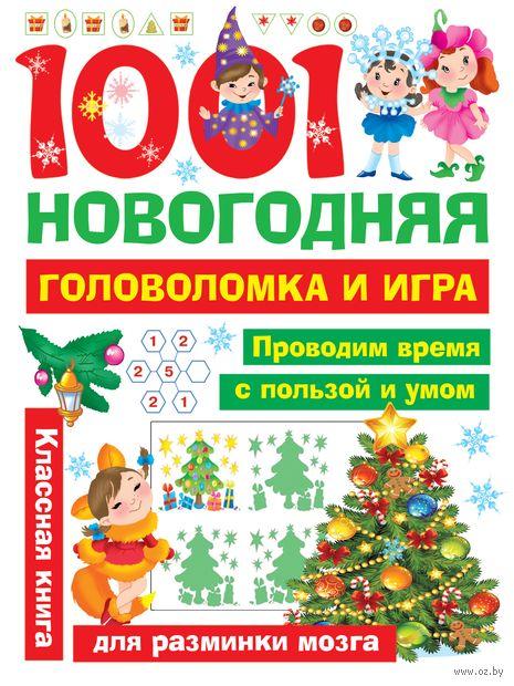 1001 новогодняя головоломка и игра — фото, картинка