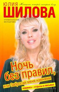 Ночь без правил, или Забросай меня камнями. Юлия Шилова