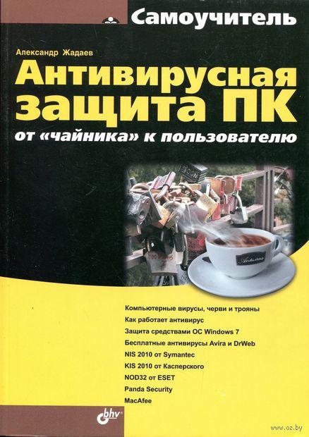 """Антивирусная защита ПК: от """"чайника"""" к пользователю. Александр Жадаев"""