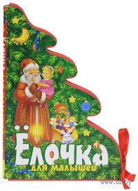 Елочка для малышей. Иван Суриков, Раиса Кудашева