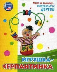 "Лабиринт ""Клоун в шляпе"" (8 бусин) — фото, картинка"