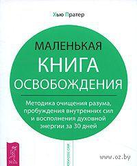 Маленькая книга освобождения. Хью Пратер