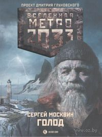 Метро 2033. Голод (м). С. Москвин