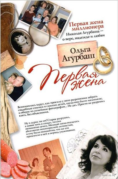 Первая жена. Ольга Агурбаш