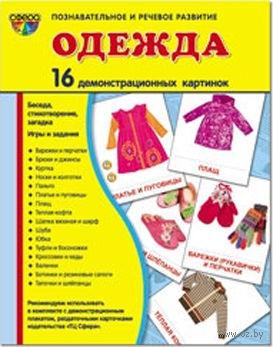 Одежда. 16 демонстрационных картинок