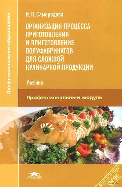 Организация процесса приготовления и приготовление полуфабрикатов для сложной кулинарной продукции. Ирина Самородова
