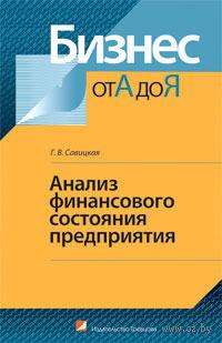 Оборотные Средства Предприятия Курсовая Анализ финансового состояния предприятия