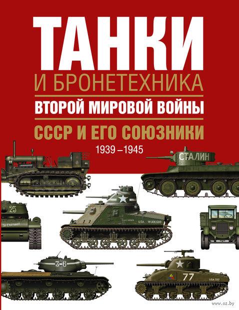 Танки и бронетехника Второй мировой войны. СССР и его союзники. 1939-1945. Дэвид Портер