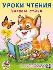 Читаем стихи. Ирина Гурина
