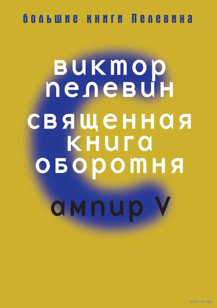 """Священная книга оборотня. Ампир """"В"""". Виктор Пелевин"""