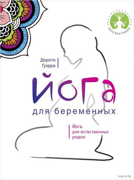 Йога для беременных. Дороти Гуэрра