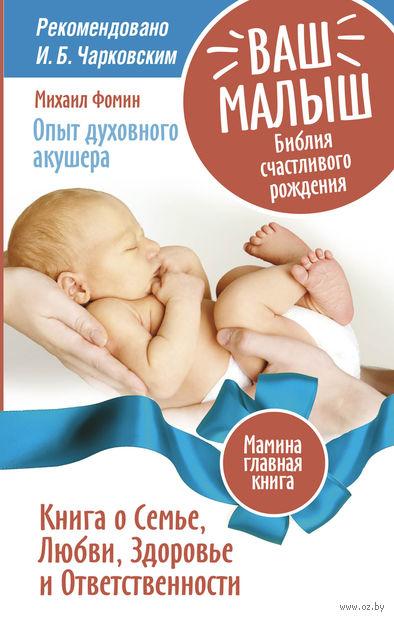 Ваш малыш. Библия счастливого рождения. Михаил Фомин