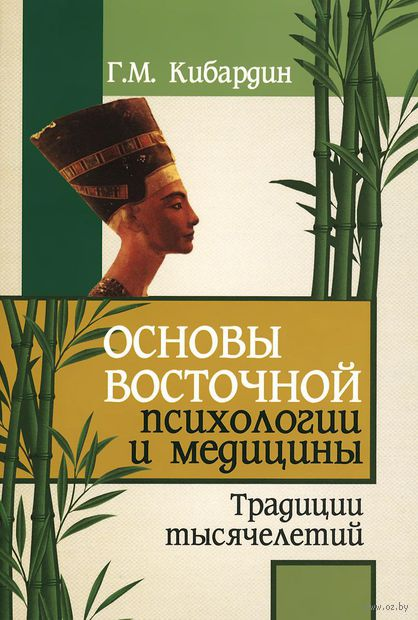 Основы восточной психологии и медицины. Традиции тысячелетий. Геннадий Кибардин