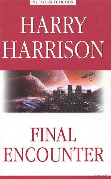 Final Encounter. Гарри Гаррисон