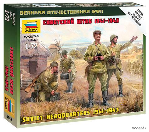 """Набор миниатюр """"Советский штаб 1941-1943"""" (масштаб: 1/72) — фото, картинка"""