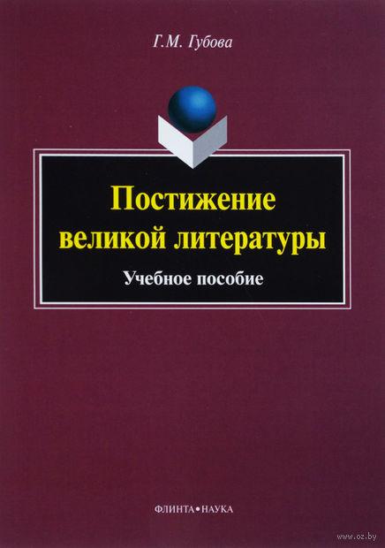 Постижение великой литературы. Галина Губова