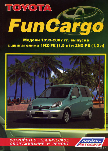 Toyota FunСargo 1999-2005 гг. Руководство по ремонту и техническому обслуживанию — фото, картинка