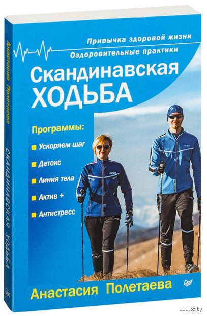 Скандинавская ходьба. Привычка здоровой жизни — фото, картинка