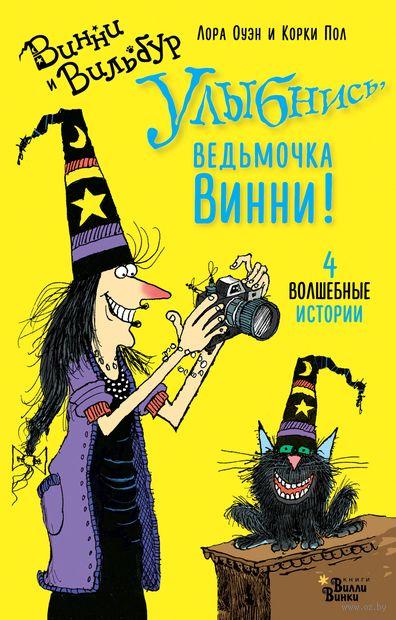 Улыбнись, ведьмочка Винни! — фото, картинка