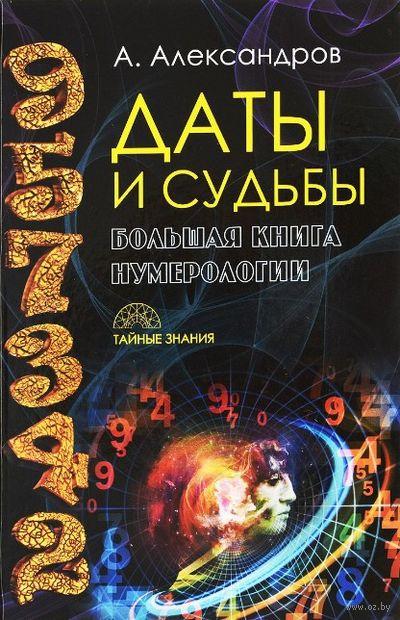 Даты и судьбы. Большая книга нумерологии. От нумерологии - к цифровому анализу — фото, картинка