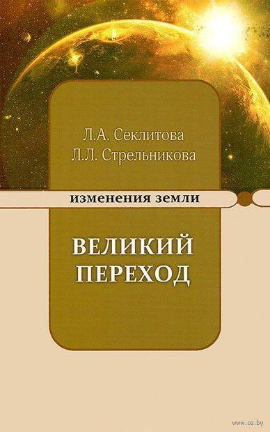 Великий переход, или Варианты апокалипсиса. Лариса Секлитова, Людмила Стрельникова