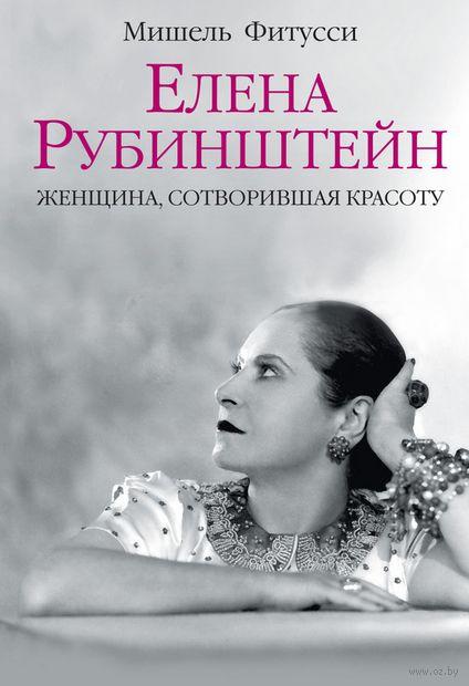 Елена Рубинштейн. Женщина, сотворившая красоту — фото, картинка