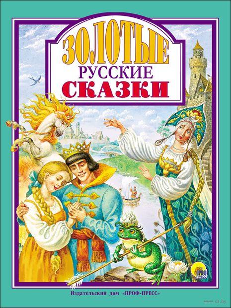 Золотые русские сказки — фото, картинка