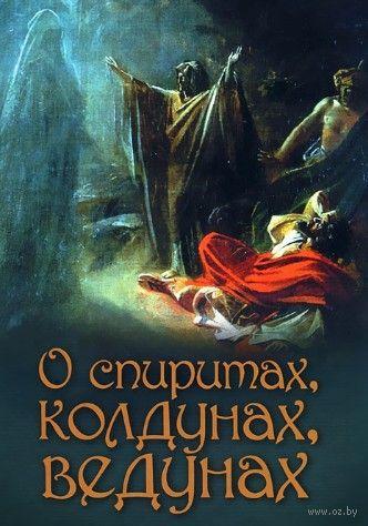 О спиритах, ведунах, колдунах. А. Лобанова