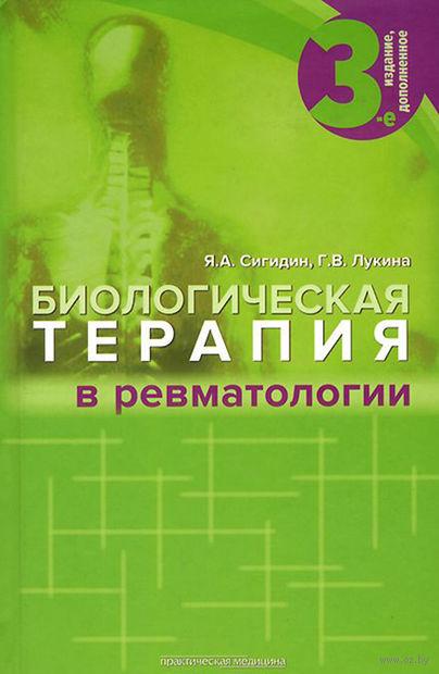 Биологическая терапия в ревматологии. Яков Сигидин, Галина Лукина