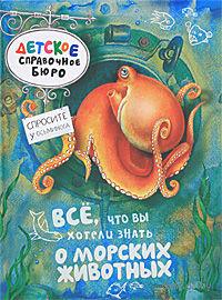 Все, что вы хотели знать о морских животных. Джулия Брюс
