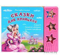 Сказки для принцесс. Книжка-игрушка