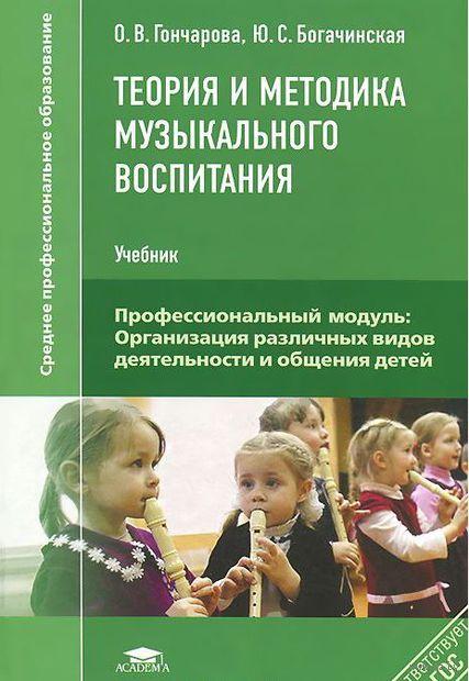 Теория и методика музыкального воспитания — фото, картинка