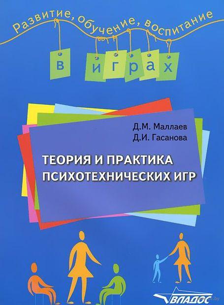Теория и практика психотехнических игр. Д. Маллаев, Д. Гасанова