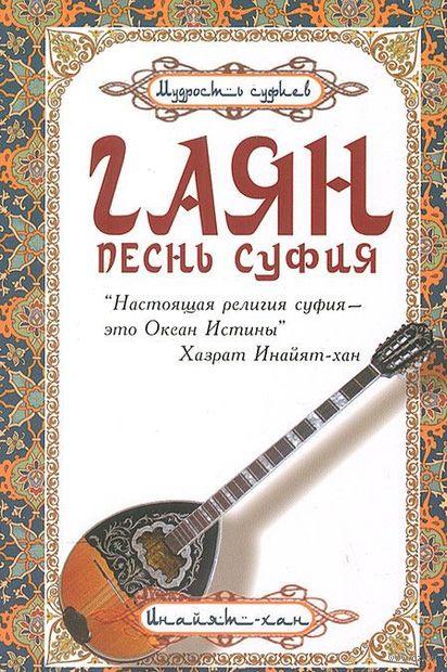 Гаян. Песнь суфия. Хазрат Инайят-хан