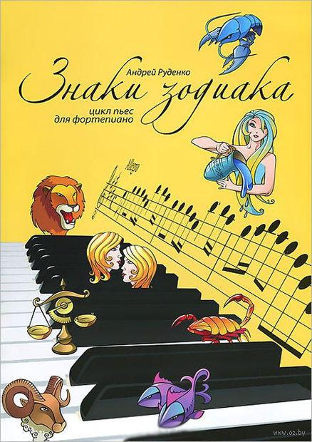 Знаки зодиака. Цикл пьес для фортепиано. Андрей Руденко