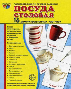 Посуда столовая (16 демонстрационных картинок)