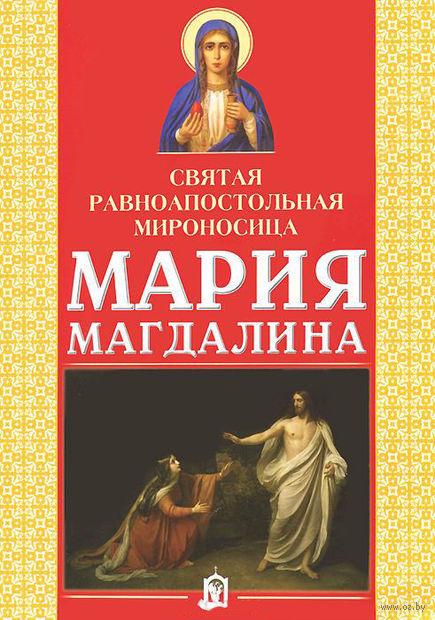 Святая равноапостольная мироносица Мария Магдалина. Александра Платонова