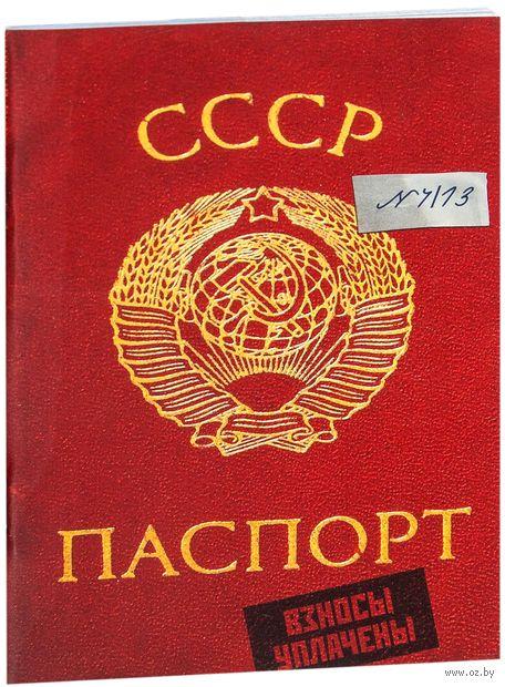 """Записная книжка в клетку """"Паспорт СССР"""" (А6)"""