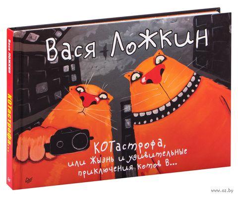 КОТастрофа, или Жызнь и удивительные приключения котов В.... Вася Ложкин