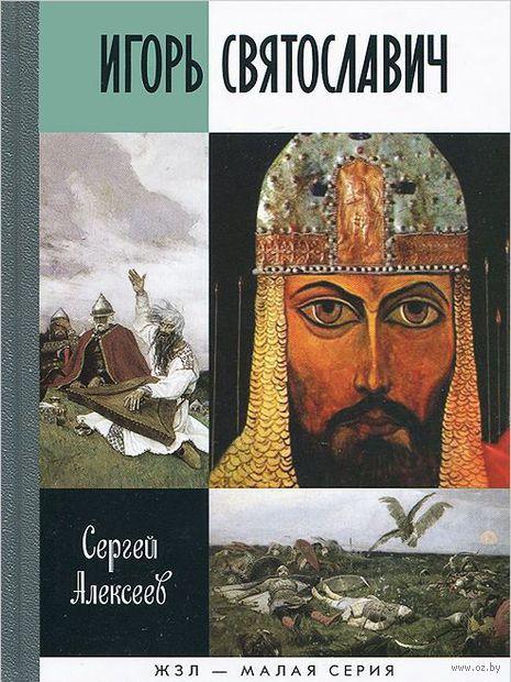 Игорь Святославович — фото, картинка