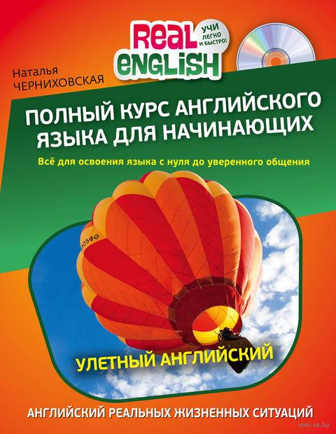 Полный курс английского языка для начинающих (+ CD) — фото, картинка