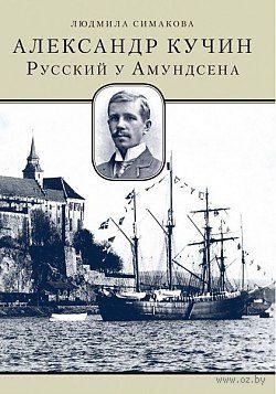 Александр Кучин. Русский у Амундсена — фото, картинка
