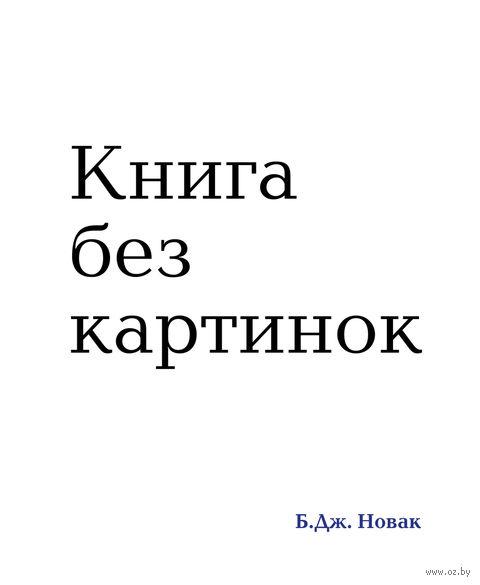 Книга без картинок. Бенджамин Джозеф Манали Новак